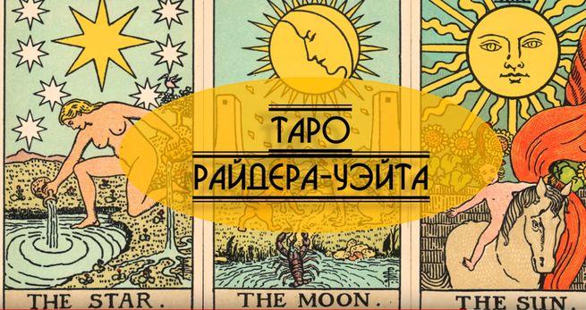 Карты Таро Артура Уайта