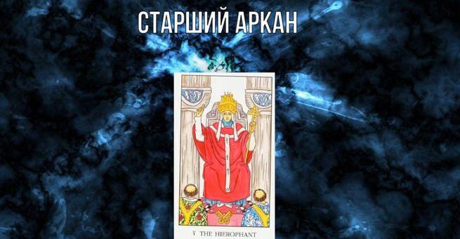 Жрец Таро верховный первосвященник и хранитель традиций