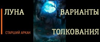 Аркан Таро Луна - значение