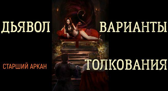 таро Дьявол 15 аркан именуемый Падшим Ангелом