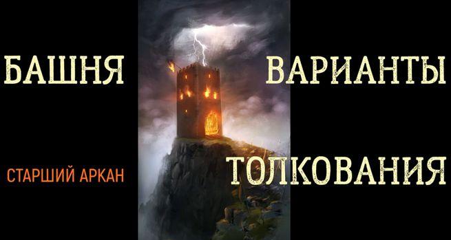 на очереди карта Башня Таро - 16 аркан