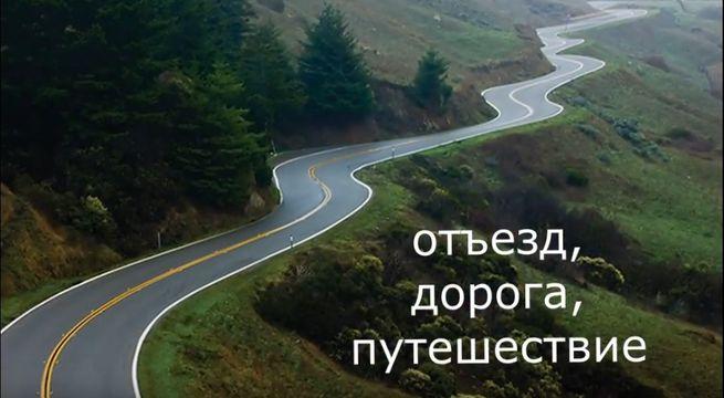 отправиться в дальнее путешествие
