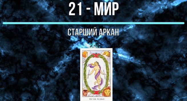 Карта Мир таро именуется также Короной Магов