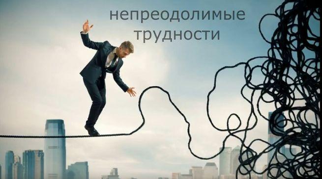 символизирует проблемы