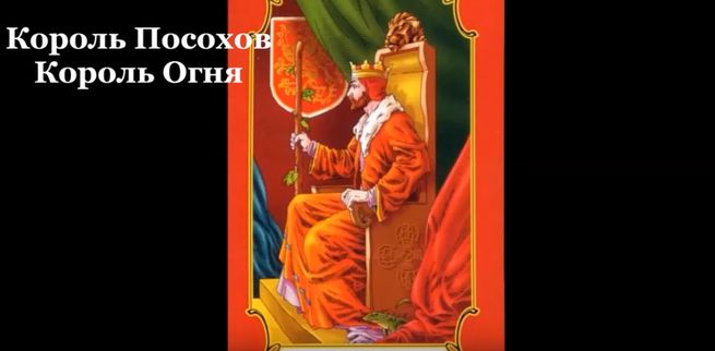 Карта таро Король Жезлов говорит