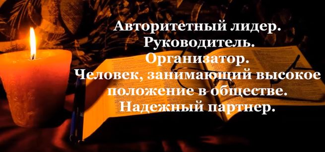Владыка Скипетров характеризует