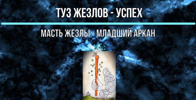 Туз Жезлов таро является представителем группы младших арканов