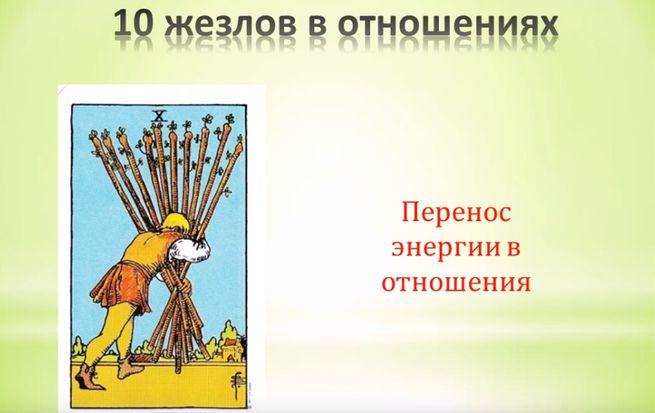 Десятка Жезлов (Посохов)