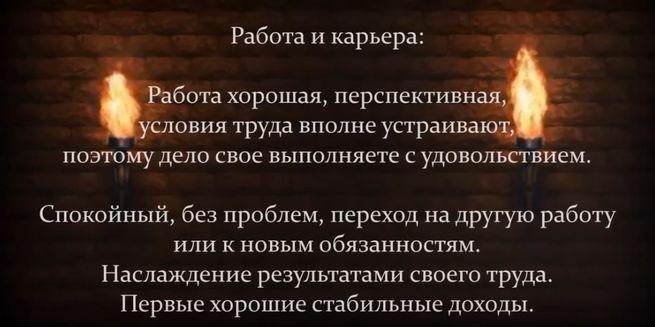 Четверка Посохов означает