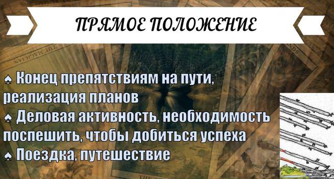Таро 8 Жезлов - выпала в раскладе прямо