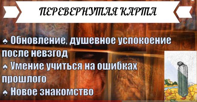 Трактовка перевернутой Пятерки Кубков