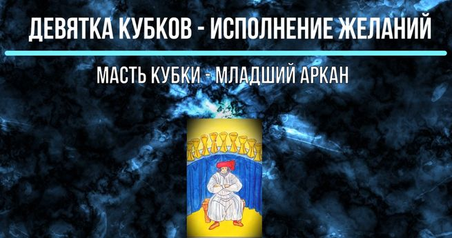 таро Девять Кубков