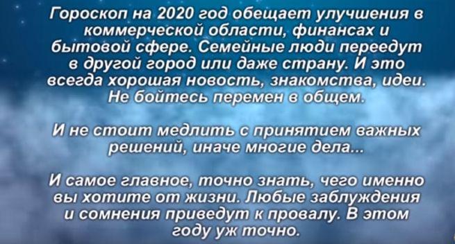 Общий Китайский гороскоп на 2020 год