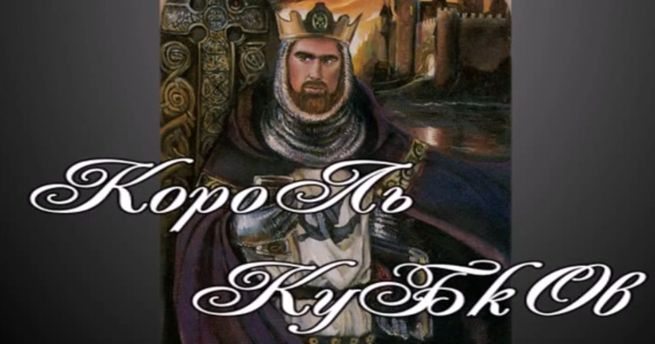 Король Кубков таро – карта младшего порядка