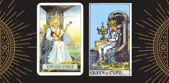 Королева Кубков таро – трактовка