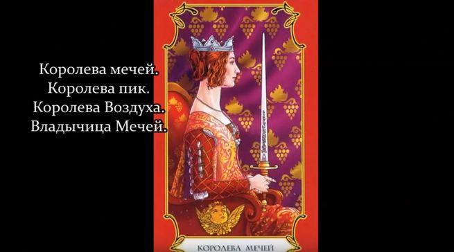 Представительница группы младших арканов- Королева Мечей таро