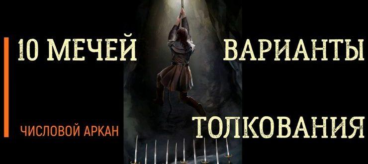 карта таро 10 мечей