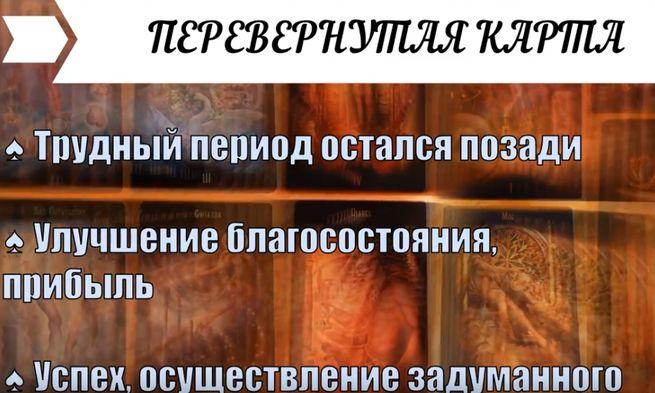 Роль Десятки Мечей