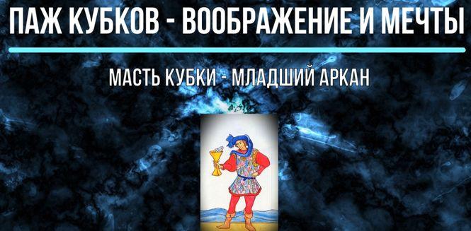 Паж Кубков таро – представитель группы младших арканов