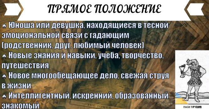 Паж Кубков – объяснение прямого образа