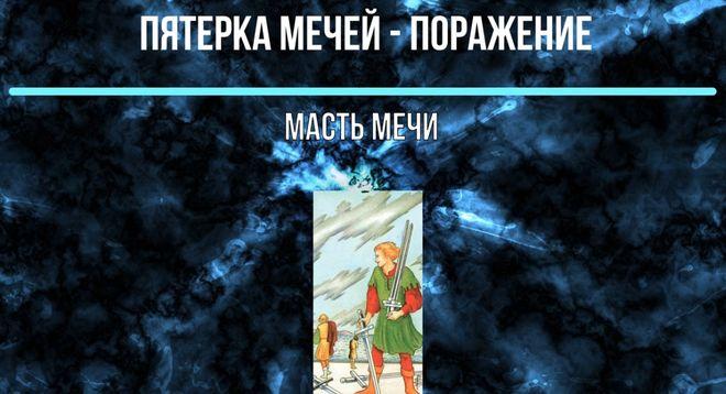 Представитель младших арканов - 5 Мечей Таро