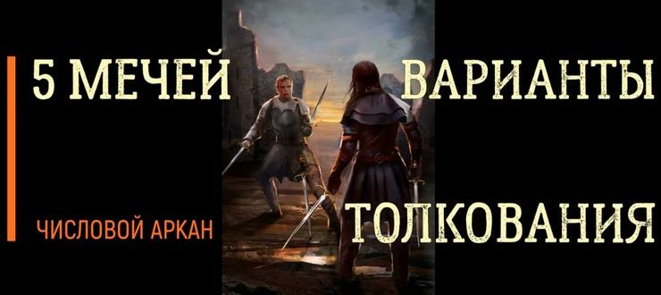 5 мечей таро - значение