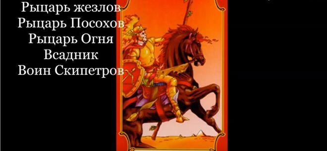 Таро Рыцарь Жезлов – карта, относящаяся к группе младших арканов