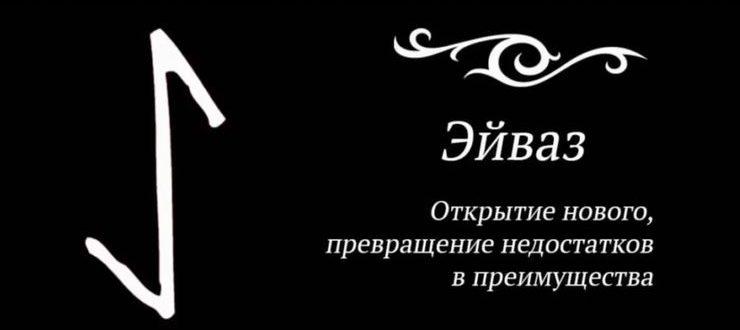 руна Эйваз