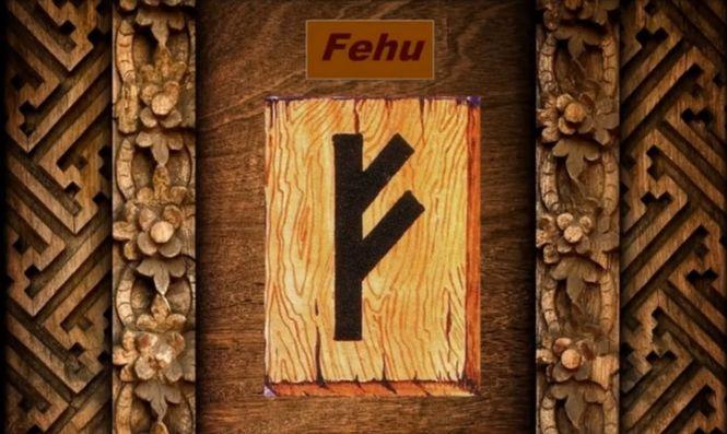 руна Феху (Феу) отвечает за денежные блага
