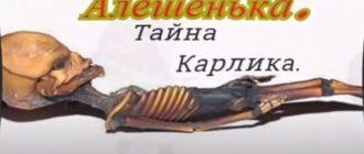 Кыштымский карлик Алёшенька