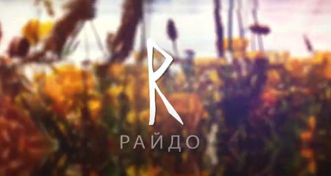 понимание значение руны Райдо – путешествие