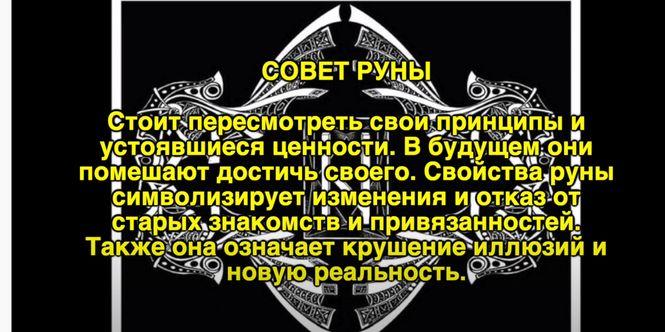 Хагалаз не обязательно символизирует конфликт