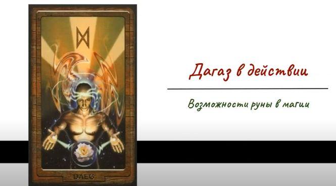 Руна Дагаз в практической магии