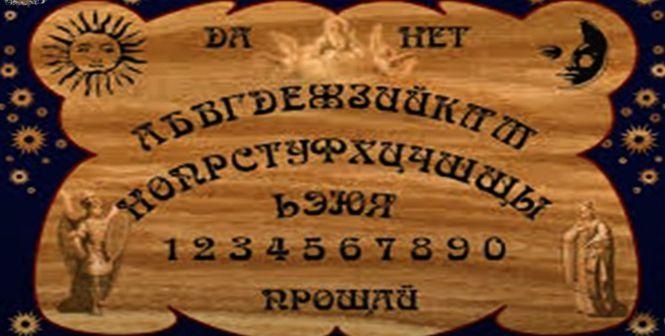 доска Уиджа для проведения спиритических сеансов