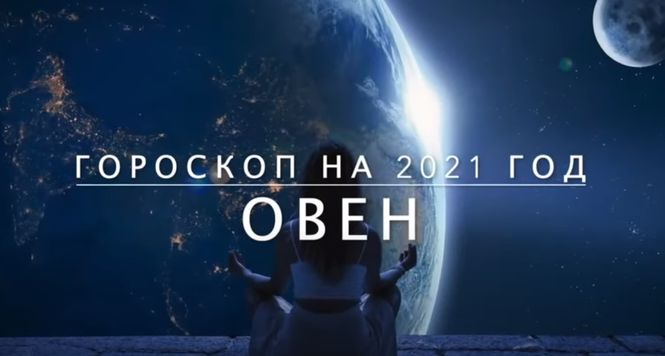 Для Овнов