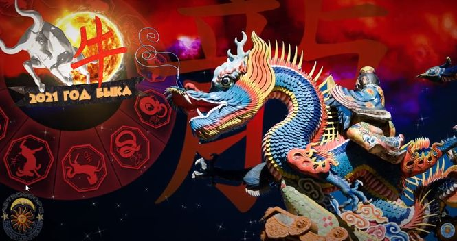 Подробный Китайский гороскоп на 2021 год