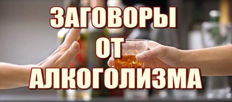 заговор от пьянства