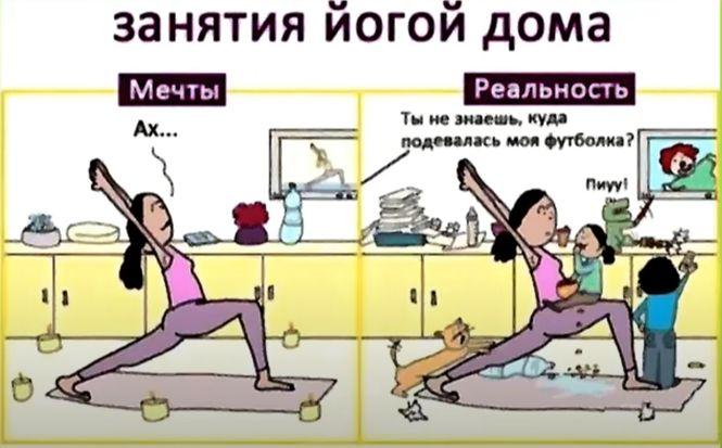Как дома начать заниматься йогой