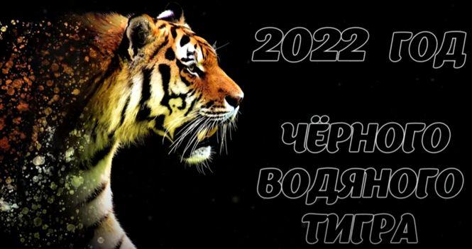 каков гороскоп на 2022 год